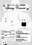 草加フィルハーモーニー管弦楽団 スプリングコンサート
