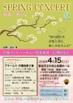 草加フィルハーモニー管弦楽団 草加市制60周年記念「スプリングコンサート2018」