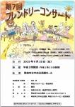 草加フィルハーモニー管弦楽団 第7回フレンドリーコンサート