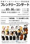 草加フィルハーモニー管弦楽団 第8回 フレンドリーコンサート