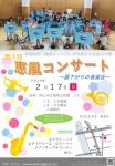 操南ウインズ 第3回恵風コンサート