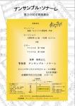 アンサンブル・ソナーレ 第30回定期演奏会