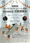 オーケストラ・ソノーレ長野 創立15周年 第30回記念定期演奏会