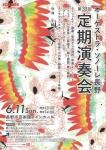 オーケストラ・ソノーレ長野 第33回定期演奏会