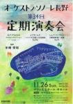 オーケストラ・ソノーレ長野 第34回定期演奏会