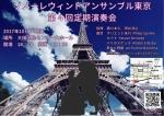 ソノーレ・ウィンド・アンサンブル東京 第4回定期演奏会
