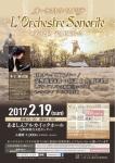オーケストラ・ソノリテ 第32回定期演奏会