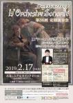 オーケストラ・ソノリテ 第36回定期演奏会