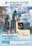 オーケストラ・ソノリテ第37回定期演奏会