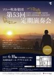 ソニー吹奏楽団 第53回定期演奏会