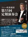 ソニー吹奏楽団 ソニー吹奏楽団 第55回定期演奏会