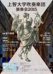 上智大学吹奏楽団 演奏会2015