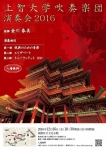 上智大学吹奏楽団 演奏会2016