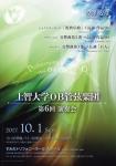 上智大学OB管弦楽団 第6回 演奏会