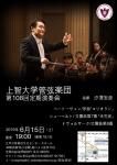 上智大学管弦楽団 第108回定期演奏会