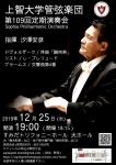 上智大学管弦楽団 第109回定期演奏会