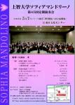 上智大学ソフィアマンドリーノ 第85回定期演奏会