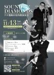 Sound Diamonds ソロ演奏会