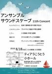 アンサンブル サウンドスケープ 11th Concert