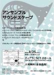 Ensemble Soundscape 第12回アンサンブルコンサート
