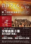 曽谷フィルハーモニックオーケストラ 第7回定期演奏会