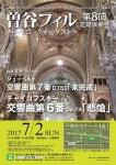 曽谷フィルハーモニックオーケストラ 第8回定期演奏会