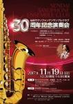 仙台サクソフォンアンサンブルクラブ 30周年記念演奏会