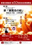 新宿交響楽団 第50回記念定期演奏会