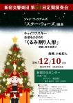 新宿交響楽団 第54回定期演奏会