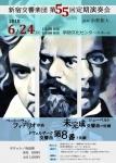 新宿交響楽団 第55回定期演奏会
