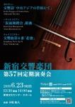 新宿交響楽団 第57回定期演奏会