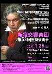 新宿交響楽団第58回定期演奏会