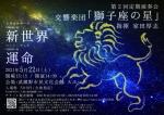 【再延期】交響楽団「獅子座の星」 第2回定期演奏会