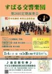 すばる交響楽団 第28回定期演奏会