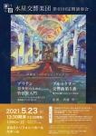 水星交響楽団 第61回定期演奏会