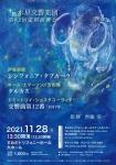 水星交響楽団 第62回定期演奏会