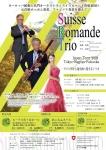 Suisse Romande Trio スイスロマンドトリオ