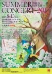 吹田市交響楽団 サマーコンサート2017