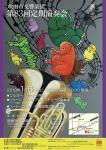 吹田市交響楽団 第83回定期演奏会