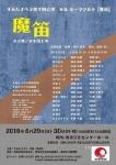 すみだオペラ 第7回公演 W. A. モーツァルト「魔笛」 全2幕/日本語上演