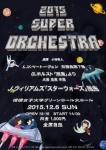 スーパーオーケストラ Super Orchestra 2015