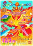 スーパーオーケストラ Super Orchestra 2018