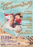 スーパーオーケストラ Super Orchestra 2019