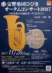 交響楽団ひびき オータムコンサート2017    ~吹奏楽の名曲をオーケストラで~