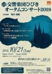 交響楽団ひびき オータムコンサート2018