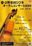 交響楽団ひびき オータムコンサート2019