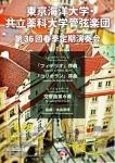 東京海洋大学・共立薬科大学管弦楽団 第36回春季定期演奏会