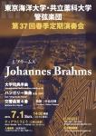 東京海洋大学・共立薬科大学管弦楽団 第37回春季定期演奏会