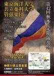 東京海洋大学•共立薬科大学管弦楽団 第42回秋季定期演奏会