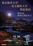 東京海洋大学・共立薬科大学管弦楽団 第44回秋季定期演奏会